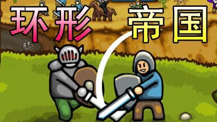 【逍遥小枫】对抗模式! 哥布林大军与刺客骑士! | 环形帝国 #3