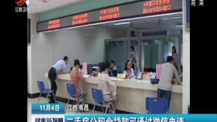 江西南昌: 二手房公积金贷款可通过微信申请
