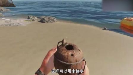 荒岛求生05: 发现一把信号枪, 对着天空来了一发