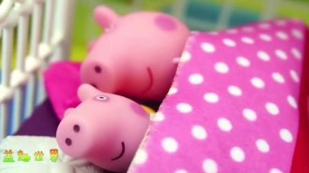 有趣的小猪佩奇玩具!