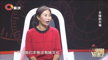 老姨牺牲青春换来外甥女上学机会, 涂磊: 你会忍不住掉眼泪吗?