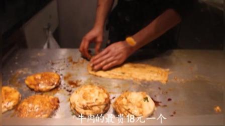北京南锣鼓巷的又卷烧饼, 18元一个, 看一下流口水