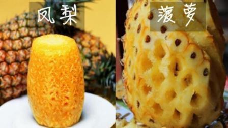 菠萝和凤梨, 到底有什么区别呢?