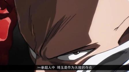 一拳超人: 埼玉一生都绕不过去三个坎! 心疼老师三秒!