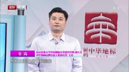 """解码中华地标 第一季 解码青海(二)雪山枸杞,""""红色宝石""""益处多"""