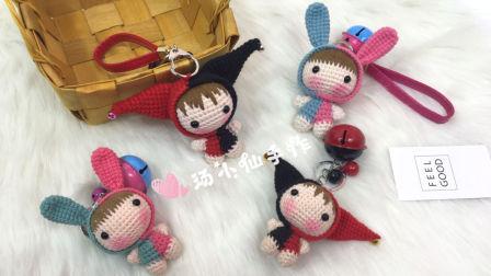 【汤小仙手作】第11集 双色变装玩偶主体部件教程 毛线玩偶编织教程