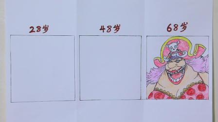 海贼王大妈有43位老公, 年轻时候有多大魅力? 漫画她28、48、68岁