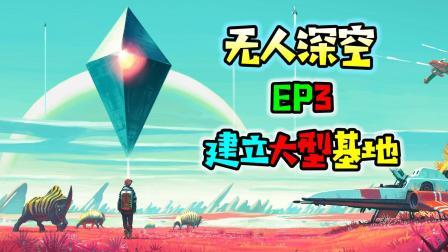 【友人】无人深空EP3 建立大型基地!