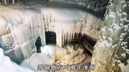 藏在内陆万年不化的冰洞,风景优美独特,大自