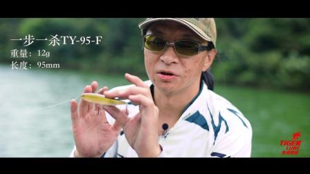 老虎路亚 水面铅笔  一步一杀TY-95 (小号)排骨老虎 路亚教学 垂钓 钓鱼 路亚钓鱼实战