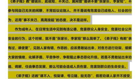 传统文化学习: 《弟子规》劝谏调解各方 阻止事态恶化