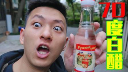 不作会死 2018:醋像酒一样是有度数的! 最高七十度的醋喝上去的感觉怎样?        9.3