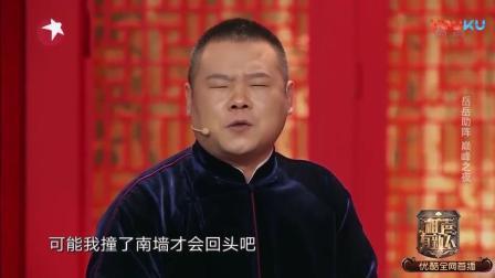 岳云鹏现场唱抖音火爆歌, 被相声耽误的歌手, 观众掌声不断