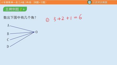 小学三年级奥数, 三种方法数图形中角的个数
