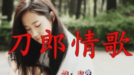 女大学生送给刀郎一首《刀郎情歌》, 歌词绝了, 满满的感动