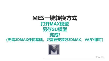3DMAX模型一键无脑转换SU插件MES安装使用教程