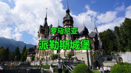 罗马尼亚派勒斯城堡