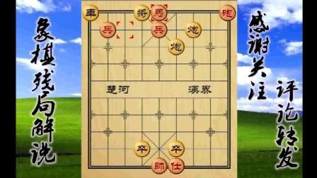 象棋;马炮配合小兵助阵, 离马压炮形成胜局