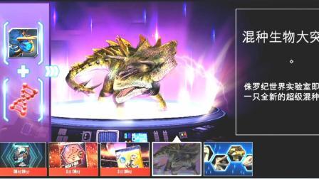 肉肉 侏罗纪世界恐龙游戏1293最新超级恐龙!