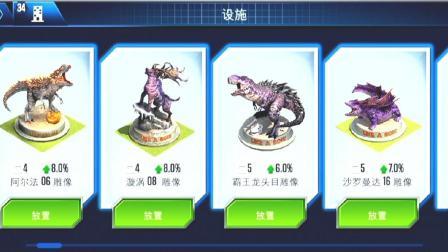 肉肉 侏罗纪世界恐龙游戏1294荣誉奖杯!