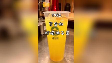 柠檬柚子茶怎么做? 17秒教你学会!