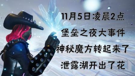 【堡垒之夜】11月5日神秘魔方转起来了! ! 万圣节活动结束! 变化实录! !