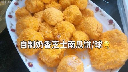 简易版芝士南瓜饼/球