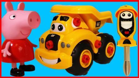 佩佩猪与可以组合分解的挖掘机玩具车