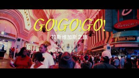 纸醉金迷! 感受拉斯维加斯市区魅力—GO! GO! GO!