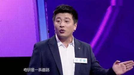 演说家: 马丁认为考研不重要, 张雪峰老师一句话让他哑口无言