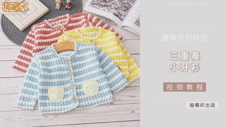 可爱三重奏小开衫,钩针儿童毛线毛衣编织视频教程