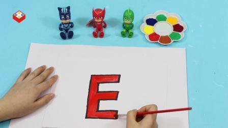 睡衣小英雄益智早教英文字母E的简笔画教学