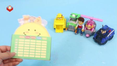 汪汪队立大功益智早教课程表折纸玩具