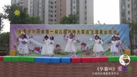 儿童节舞蹈《学猫叫》领舞艺术