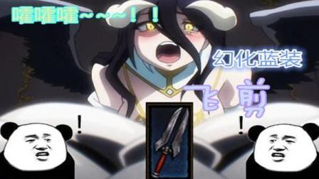〖小哥海绵〗暗黑破坏神3一分钟了解特殊幻化蓝装飞剪获得方式
