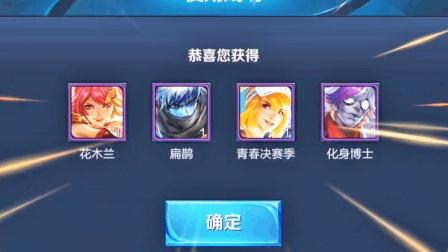 王者荣耀: 体验服回归礼包送两个英雄, 新星元单品花木兰