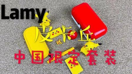 【口袋盒】开箱 Lamy皮卡丘钢笔中国限定套装