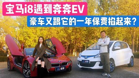 当宝马i8遇到长安奔奔EV, 豪车跟只值一年保费的奔奔能掐起来?