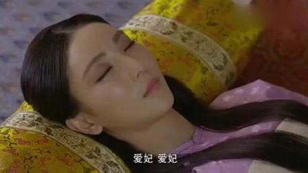 《苏茉儿传奇》海兰珠昏迷不醒, 皇太极大发雷霆追问原由