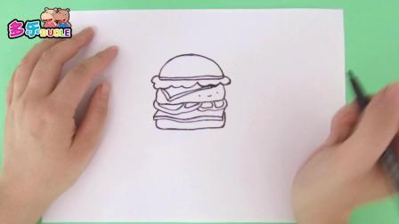 多乐儿童画 汉堡包