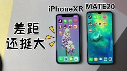 华为MATE20  对比 iPhoneXR : 讲真! 差距真的有点大