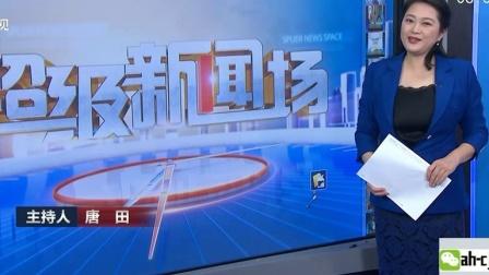 超级新闻场 2018 首届中国国际进口博览会即将开幕,新闻中心昨天正式启用