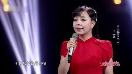 聆听经典《五哥放羊》演唱: 王二妮