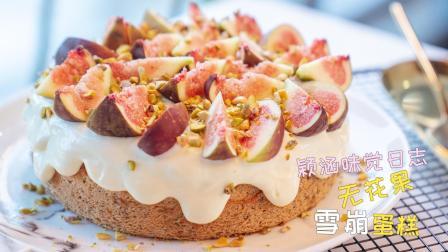 超美海盐芝士奶盖红茶戚风蛋糕, 你绝对想不到是用电饭锅做的吧
