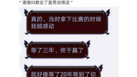 IG夺冠后, 王思聪的朋友圈承包了我整个笑点!