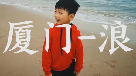 陈俊杰 厦门-浪