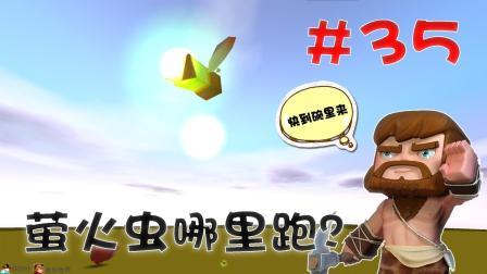 迷你世界江叔生存指南35: 萤火虫哪里跑? 快到瓶里来!