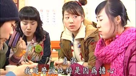 新娘18岁(国语): 贞淑不让别人吐槽赫俊