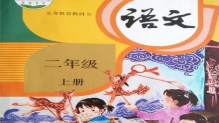 小学语文二年级上册01-识字(一)