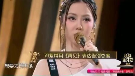 金曲捞: 邓紫棋用《再见》表达告别态度, 芸京的心被触动, 泪流满面!